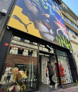 HARIBO X Puma koleksiyonu yeni ürünleriyle satışta